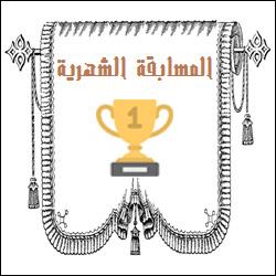 المسابقة الشهرية للمنشأة العربية لإدارة خدمات تكنولوجيا المعلومات