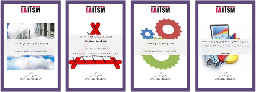 Arabic translation of fiction series on ITIL