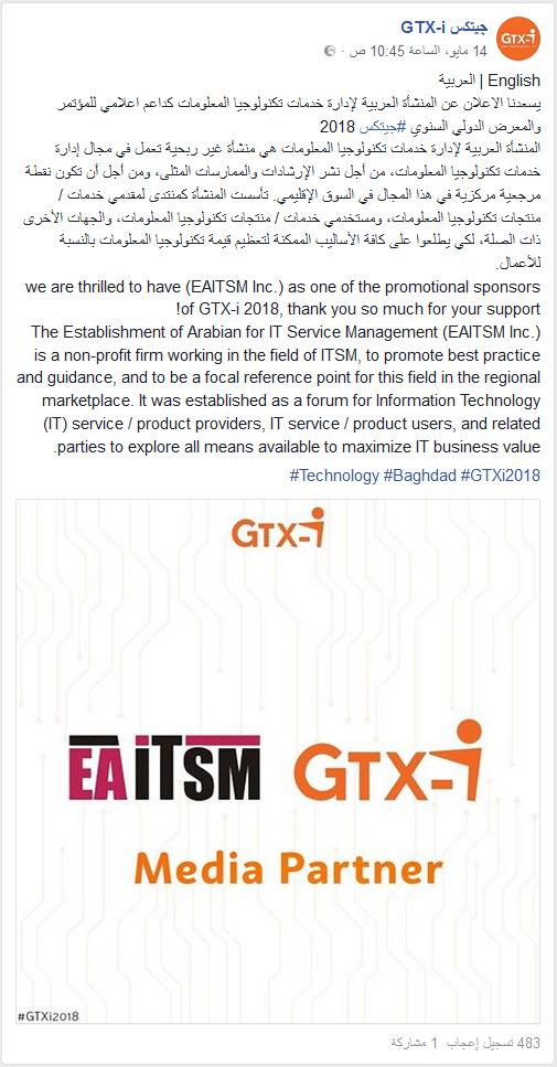 GTX-I-2018-Facebook