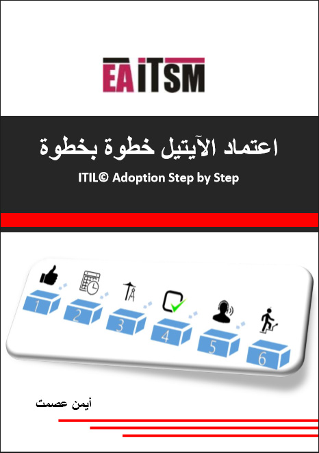 ITIL Adoption Step by Step